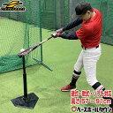 最大10%引クーポン 野球 練習 バッティングティースタンド 硬式 軟式M号・J号 ソフトボール対応 高さ約57〜91cm 打撃…