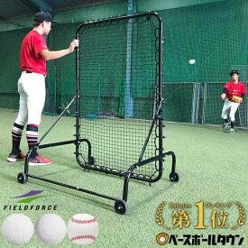 最大2千円引クーポン 野球 移動式フィールディングネット 守備・投球練習用ネット 硬式・軟式・ソフトボール対応 壁あて ピッチング FMFN-1510 練習 トレーニング フィールドフォース