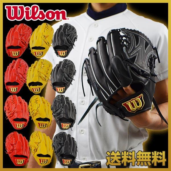 20%OFF 最大5000円引クーポン グローブ 野球 ウイルソン 硬式用 Wilson Staff 投手用 あす楽対応 硬式野球用品 グラブ袋プレゼント