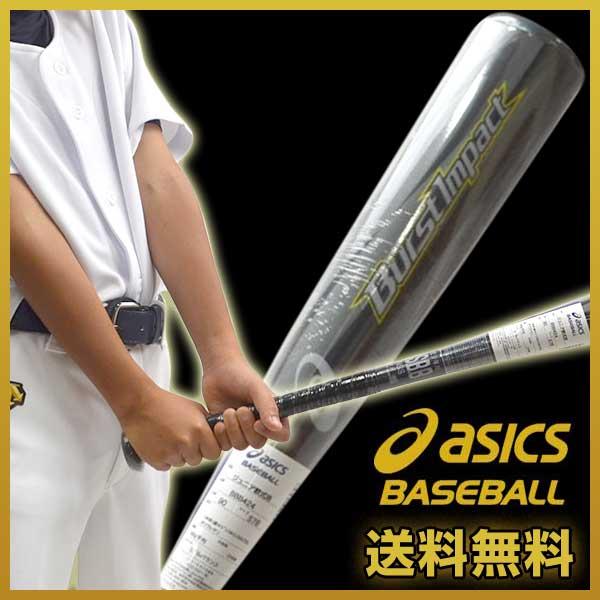 20%OFF 最大5000円引クーポン バット 少年軟式金属 アシックス 野球用品 バーストインパクト ミドルバランス 75cm・570g/78cm・580g/80cm・590g ジュニア用 あす楽