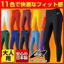 SSK ロングスパッツ 日本製 一般用 トレーニング インナーパンツ ロングタイツ 野球 サッカー P5_SC