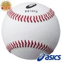 最大10%引クーポン アシックス 野球 硬式球 練習用(1ダース) ボール BQ16PD 楽天スーパーSALE