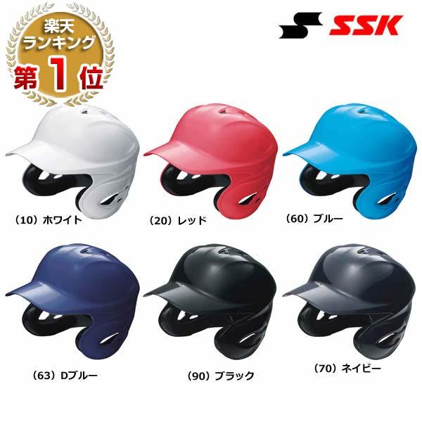最大12%引クーポン 20%OFF SSK 野球 ヘルメット 軟式用両耳付き H2000 取寄 クリスマスプレゼントに