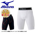 20%OFF スライディングパンツ 野球 ミズノ mizuno ジュニア用 ファウルカップ収納式 52CP300 あす楽 少年用