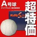 35%OFF 最大12%引クーポン 軟式野球ボール 軟式A号 公認球 ダイワマルエス検定球 ダース売り セール SALE あす楽 B_P5