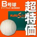 37%OFF 最大10%引クーポン 軟式野球ボール 特価 軟式B号 公認球 ダイワマルエス検定球 ダース売り 楽ギフ_包装 セール SALE あす楽