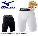 20%OFF スライディングパンツ 野球 ミズノ mizuno ジュニア用 ファウルカップ収納式 52CP300 少年用
