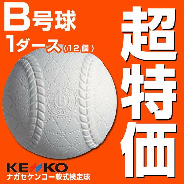 33%OFF 最大5000円引クーポン 軟式野球ボール ボール 軟式B号球 ナガセケンコー検定球 ダース売り 試合球 草野球用品 軟球 あす楽