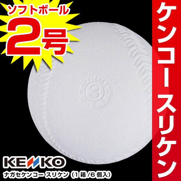 3240円で送料無料 ナガセケンコー ソフトボール2号(1箱-6個入り) 検定落ち ゴム・コルク芯