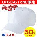 50%OFF キャップ ローリングス 野球 ウルトラハイパーストレッチキャップ 六方 ホワイト 防汚加工 吸汗速乾 帽子 AAC5F01 あす楽