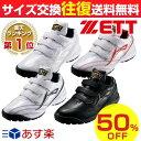 50%OFF トレーニングシューズ 野球 ゼット ZETT ラフィエットSP トレシュー アップシューズ 靴 マジックテープ ベルクロ 23.0〜29.0cm ...