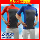 【ネコポス可】Sサイズ限定 50%OFF 最大12%引クーポン アシックス asics 野球 フィットアンダーシャツ 半袖 一般用 …