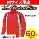 50%OFF 最大12%引クーポン ミズノ mizuno 野球 グローバルエリート BKジャケット プロモデル 52LA110 あす楽