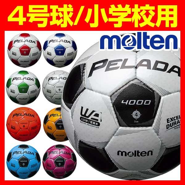 30%OFF 最大5000円引クーポン サッカーボール モルテン ペレーダ4000 4号球 小学生用 ネーム加工オプションあり F4P4000
