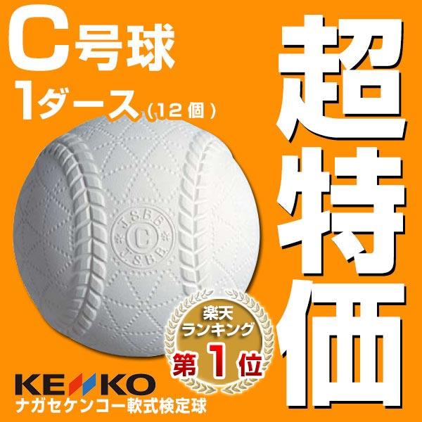 最大12%引クーポン 34%OFF ナガセケンコー 軟式野球ボール 軟式C号球 検定球 ダース売り クリスマスプレゼントに