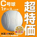 34%OFF 最大5000円引クーポン 軟式野球ボール ボール 軟式C号球 ナガセケンコー検定球 ダース売り 試合球 草野球用品 軟球 あす楽 P5_BALL