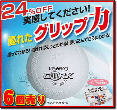 24%OFF 最大7%引クーポン ナガセケンコー ソフトボール2号(1箱-6個入り) 検定球 ゴム・コルク芯