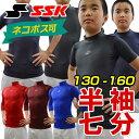 最大1000円引クーポン ネコポス可 日本製!野球 SSK フィットアンダーシャツ ローネック 丸首 ハイネック 半袖 7分袖 …