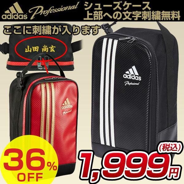 36%OFF 最大5000円引クーポン 文字刺繍無料 シューズケース アディダスプロフェッショナル adidas BIN32 野球 ソフトボール