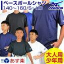最大6%引クーポン ミズノ ベースボールシャツ 丸首 半袖 一般用 大人用 ジュニア 野球 トレーニングウエア 52LB980 52LJ980 あす楽