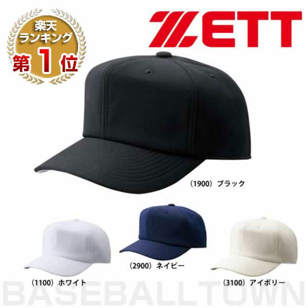 最大12%引クーポン 24%OFF ゼット 野球 練習用帽子 六方ニット BH7620 取寄 クリスマスプレゼントに