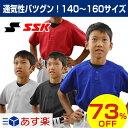 73%OFF ベースボールシャツ ジュニア 2ボタン 野球 SSK プレゲームシャツ 練習着 無地 日本製 BW1460J あす楽 少年 子ども 子供 キッズ