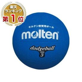 20%OFF 最大10%引クーポン モルテン ドッジボール ゴムドッジ 青 3号球 D3B 取寄
