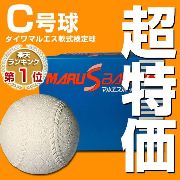 最大12%引クーポン 42%OFF ダイワマルエス検定球 軟式野球ボール 特価 軟式C号 公認球 ダース売り 楽ギフ_包装 あす楽 クリスマスプレゼントに