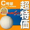 42%OFF 最大5000円引クーポン 軟式野球ボール 特価 軟式C号 公認球 ダイワマルエス検定球 ダース売り 楽ギフ_包装 あす楽