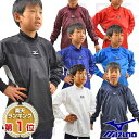 25%OFF 最大5000円引クーポン ミズノ 野球用品 少年用 トレーニングジャケット ジュニア用 12JE4J31 取寄 プレゼント…