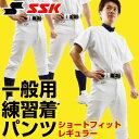 SSK 野球用練習着 ユニフォームパンツ 練習着パンツ ストレッチ機能 ヒップパッド付 PUP003R PUP003S あす楽 セール SALE BBTP16