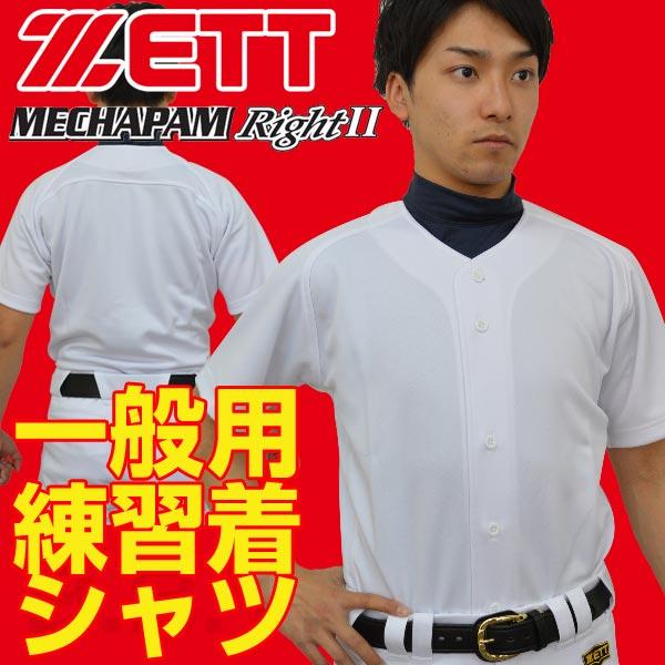 最大12%引クーポン ゼット 野球 練習着ユニフォームシャツ メカパンライト ホワイト BU1081S-1100 取寄 クリスマスプレゼントに