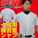 最大12%引クーポン ゼット 野球 練習着ユニフォームシャツ メカパンライト ホワイト BU1081S-1100 取寄 スーパーSALE割引
