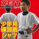最大12%引クーポン ゼット 野球 ジュニア用練習着ユニフォームシャツ メカパンライト ホワイト BU2081S-1100 少年用 取寄