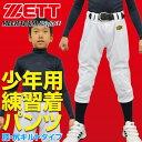 最大12%引クーポン ゼット 野球 ジュニア用練習着ユニフォームパンツ メカパンライト キルト ホワイト BU2082QP-1100 少年用 取寄