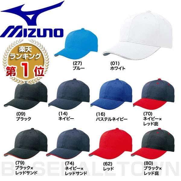 最大12%引クーポン 20%OFF ミズノ 野球 練習帽子 オールニット六方型 キャップ 12JW4B02 取寄 クリスマスプレゼントに
