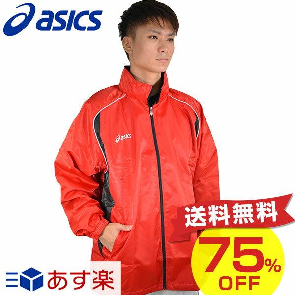 75%OFF 最大5000円引クーポン アシックス メンズ ジャムジーブレーカージャケット XAW153 あす楽 タイムセール