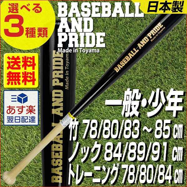 バット BASEBALL AND PRIDE 木製バット 竹バット ノックバット(朴) 一般用・少年用 日本製 ベースボールタウンオリジナル 楽ギフ_包装 野球 あす楽 セール ジュニア用 BBTOR