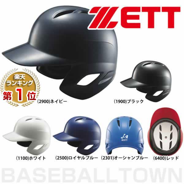 最大12%引クーポン 20%OFF ゼット ソフトボール 打者用ヘルメット 両耳付 BHL570 取寄 クリスマスプレゼントに