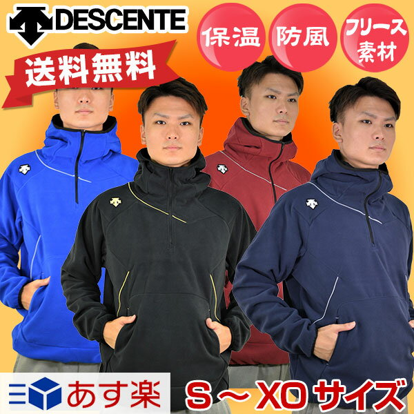 26%OFF デサント フリースジャケット 野球 保温 防風 防寒 フード DBX-2360B DESCENTE あす楽