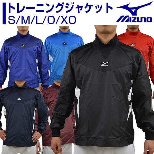 25%OFF ミズノ 野球 トレーニングジャケット 12JE4J30 あす楽
