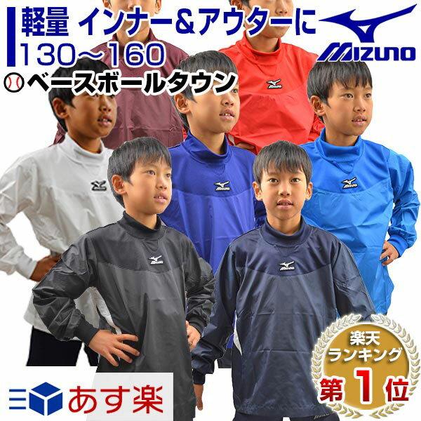 25%OFF 最大10%引クーポン ミズノ ハイネック トレーニングジャケット ジュニア 野球 防寒 12JE4J31