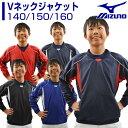 野球 ミズノ Vネックジャケット ジュニア用 長袖 12JE5V43 取寄 少年用