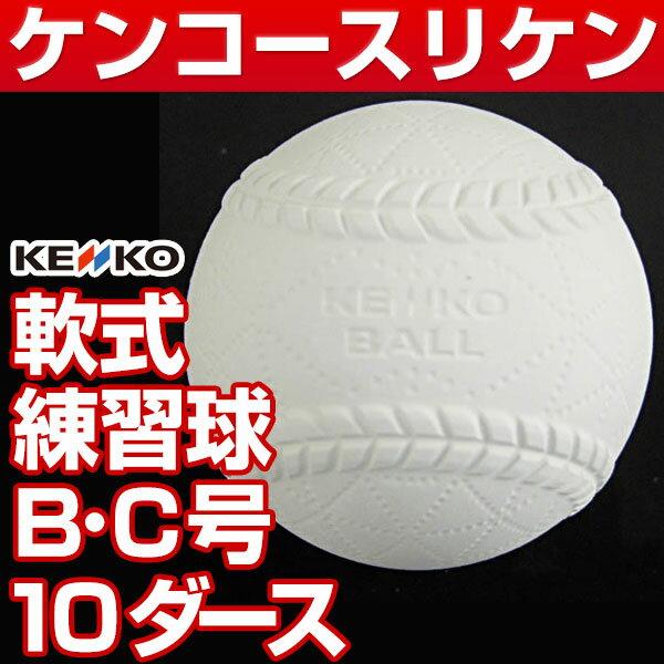 最大5000円引クーポン 軟式野球ボール 軟式野球B号 C号ボール 練習球(スリケン)ナガセケンコー 検定落ち 10ダース売り あす楽