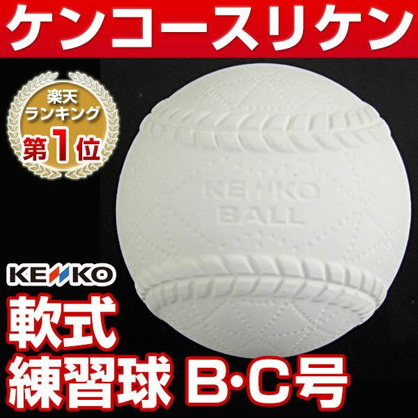 56%OFF 最大10%引クーポン ナガセケンコー 軟式野球ボール 軟式野球B号 C号ボール 練習球(スリケン) 検定落ち ダース売り