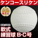 56%OFF 最大5000円引クーポン ナガセケンコー 軟式野球ボール 軟式野球B号 C号ボール 練習球(スリケン) 検定落ち ダ…