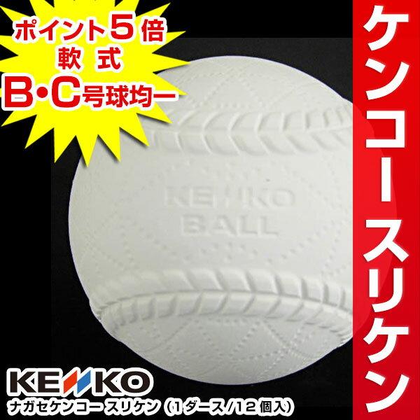 最大12%引クーポン 55%OFF ナガセケンコー 軟式野球ボール 軟式B号 C号練習球(スリケン) 検定落ちダース売り クリスマスプレゼントに