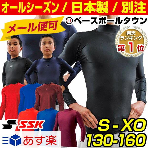 最大10%引クーポン メール便可 日本製!野球用品 SSK フィットアンダーシャツ ローネック 丸首 ハイネック 長袖 一般用 大人用 少年用 子供用 キッズ用 限定 BU1516 あす楽 メンズ ジュニア 首元刺繍可(有料)