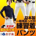 最大12%引クーポン SSK 裏起毛練習着パンツ 日本製 ユニフォームパンツ ホットパンツ 裏起毛 あったか あす楽 防寒 スーパーSALE割引