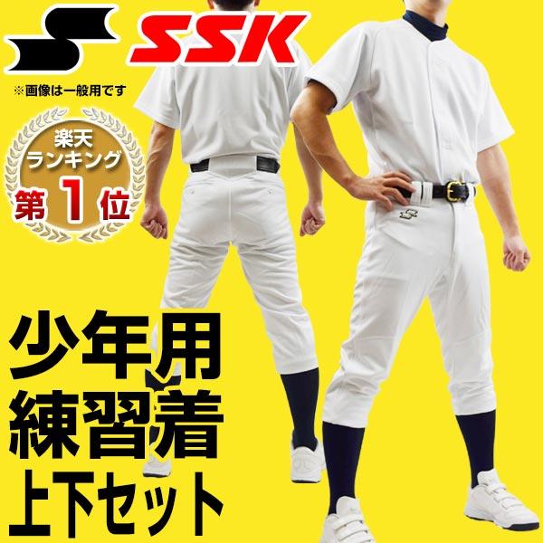 最大5000円引クーポン SSK 野球用練習着 ユニフォーム 上下セット ジュニア 少年用 PU003J あす楽